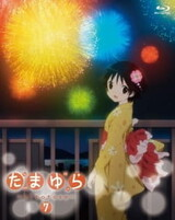 Tamayura: Hitotose - Attakai Kaze no Omoide, Nanode