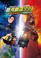 Ginga Tetsudou 999: Hoshizora wa Time Machine