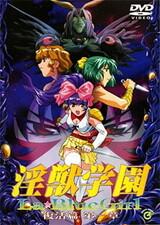 Injuu Gakuen La☆Blue Girl: Fukkatsu-hen