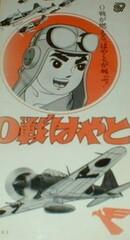 0-sen Hayato