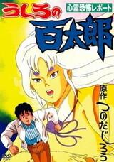 Ushiro no Hyakutarou