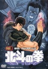 Hokuto no Ken Movie