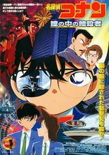 Detective Conan Movie 04: Captured in Her Eyes