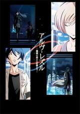 Arve Rezzle: Kikaijikake no Yousei-tachi