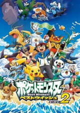 Pokemon Best Wishes! Season 2