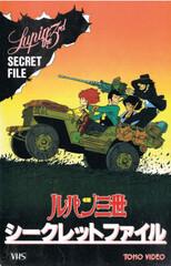 Lupin III: Pilot Film (1978)