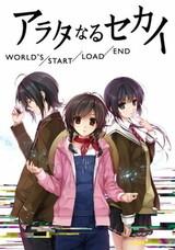 Arata naru Sekai: World's/Start/Load/End