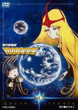 Shin Taketori Monogatari: 1000-nen Joou