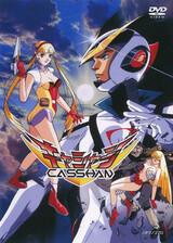 Casshern: Robot Hunter