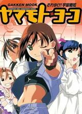 Soreyuke! Uchuu Senkan Yamamoto Youko (1999)