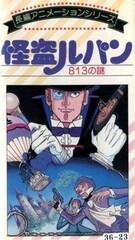 Kaitou Lupin: 813 no Nazo