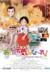 Ashita Genki ni Nare!: Hanbun no Satsumaimo