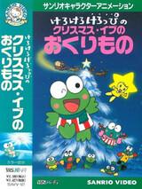 Kero Kero Keroppi no Christmas Eve no Okurimono