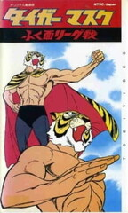 Tiger Mask Fuku Men League Sen