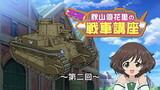 Girls & Panzer: Fushou Akiyama Yukari no Sensha Kouza