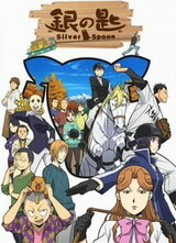 Gin no Saji 2nd Season