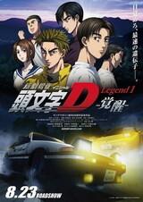 New Initial D Movie: Legend 1 - Kakusei