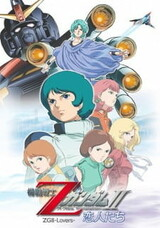 Mobile Suit Zeta Gundam: A New Translation II - Lovers