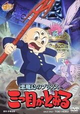 Akuma Tou no Prince: Mitsume ga Tooru