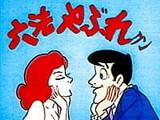 Roppou Yabure-kun