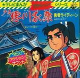 Shounen Tokugawa Ieyasu