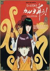 Hengen Taima Yakou Karura Mau! Sendai Kokeshi Enka