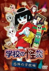 Gakkou no Kaidan (OVA)