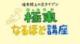 Kyoukaisenjou no Horizon Specials