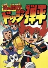 Honoo no Toukyuuji: Dodge Danpei