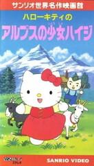 Hello Kitty no Alps no Shoujo Heidi
