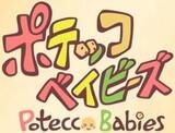 Potecco Babies (2011)