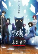 Kara no Kyoukai Movie: Mirai Fukuin - Extra Chorus