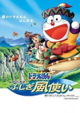 Doraemon Movie 24: Nobita to Fushigi Kaze Tsukai