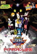 Digimon Adventure 02: Diablomon no Gyakushuu