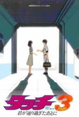 Touch 3: Kimi ga Toorisugita Ato ni - Don't Pass Me By