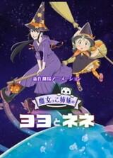 Majokko Shimai no Yoyo to Nene Movie Extra: Hatsukoi - Mikako Komatsu