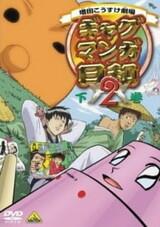 Masuda Kousuke Gekijou Gag Manga Biyori 2