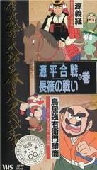Ishinomori Shoutarou no Rekishi Adventure