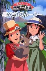 Minami no Niji no Lucy