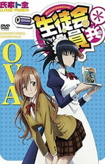 Seitokai Yakuindomo* OVA