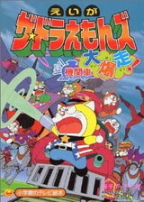The☆Doraemons: Dokidoki Kikansha Daibakusou!
