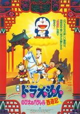 Doraemon Movie 09: Nobita no Parallel Saiyuuki