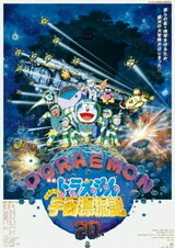 Doraemon Movie 20: Nobita no Uchuu Hyouryuuki