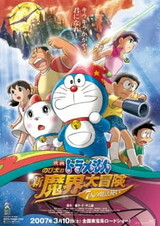 Doraemon Movie 27: Nobita no Shin Makai Daibouken - 7-nin no Mahoutsukai