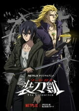 Sword Gai (TV)