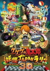 Gegege no Kitarou: Youkai Japan Rally 3D