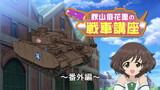 Girls & Panzer Heartful Tank Disc: Fushou Akiyama Yukari no Sensha Kouza