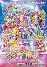 Precure All Stars Movie: Haru no Carnival♪ - Ima Koko kara
