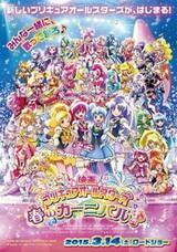 Precure All Stars Movie: Haru no Carnival♪ - Ima Koko kara