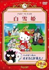 Hello Kitty no Shirayuki-hime (2001)